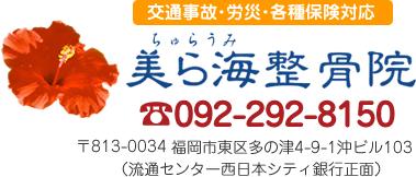 美ら海整骨院 092-292-8150