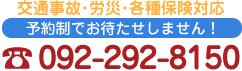 092-292-8150