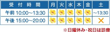 午前10時~13時30分 午後15:00~20:00