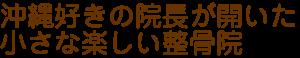 沖縄好きの院長が開いた小さな整骨院